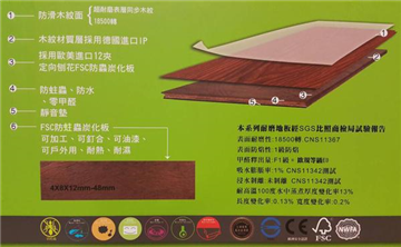 33-FSC炭化板防水防蛀蟲無毒超耐磨地板/0915-271-369