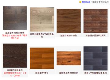 32-海島型實木皮系列/0915-271-369
