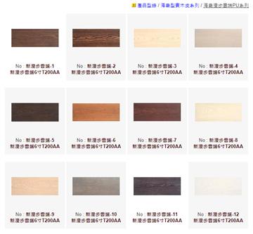 31- 海島型實木皮/漫步雲端PU系列/0915-271-369