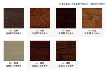 30-海島型實木皮系列 / 海島KD手括榆木/0915-271-369