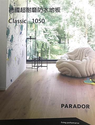 22-PARADOR超耐磨防水地板/0915-271-369