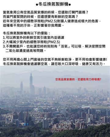 冬瓜換氣製鮮機(過濾室內PM2.5)