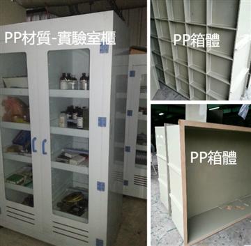 40-PP材質-實驗室櫃
