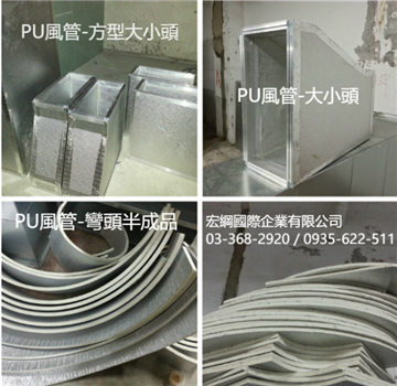 38-PU風管大小頭、PU風管方型大小頭
