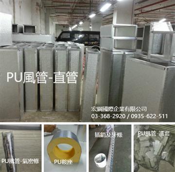 37-PU風管-直管、PU鞍座