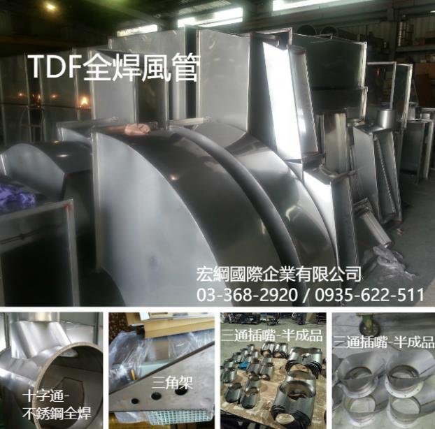 36-TDF全焊風管、十字通-不銹鋼全焊
