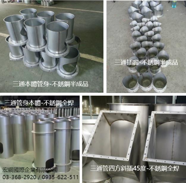 35-三通管身本體-不銹鋼全焊、三通插嘴