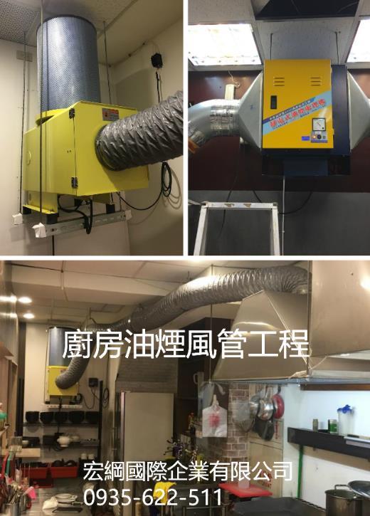 28-廚房油煙風管工程、油煙異味處理機