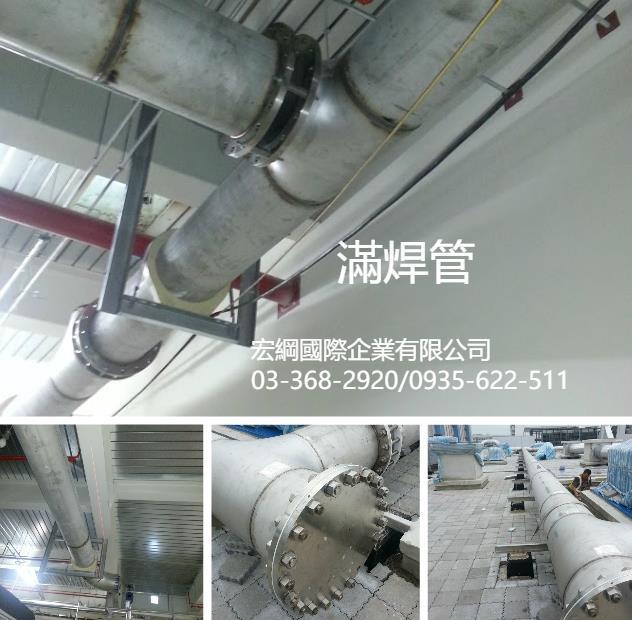 24-滿焊管施工、滿焊管加工