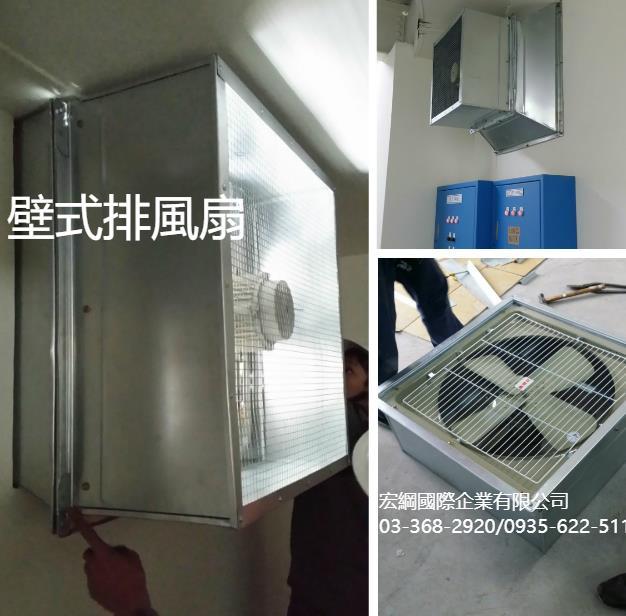 22-壁式排風扇、排風扇