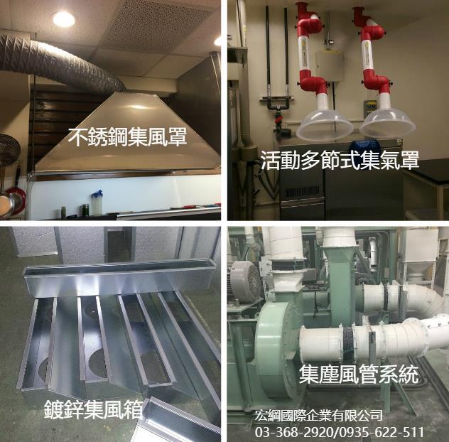 16-鍍鋅集風箱、集塵風管系統