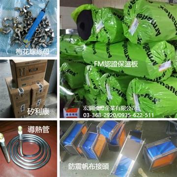 13-防震帆布接頭、FM認證保溫板、導熱管