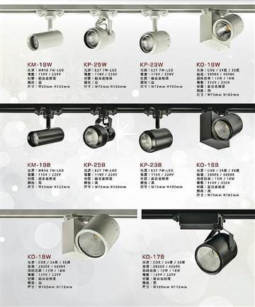 PAR軌道燈系列