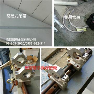 09-雙吊管束、塑膠管手動焊接機