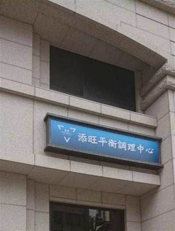 竹北市中空板招牌