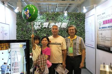 32-2018年-高雄國際綠(健)材暨建材展