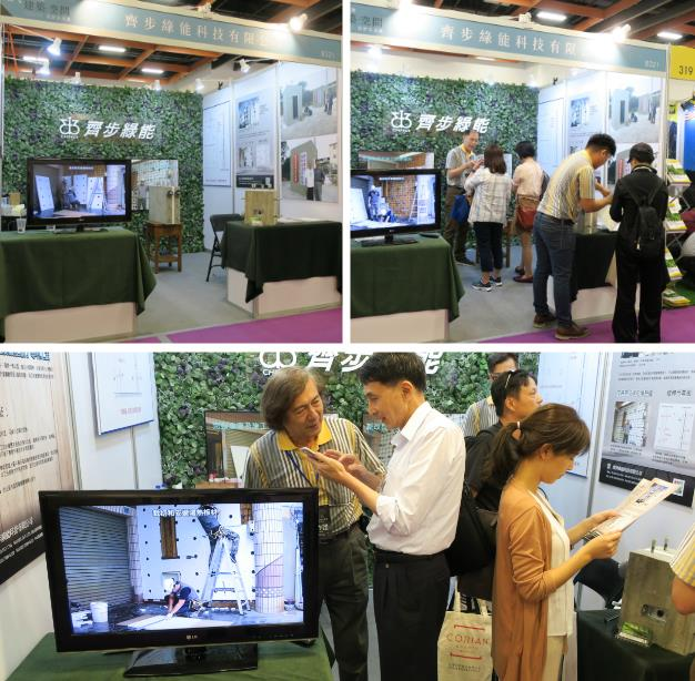 26-2018年-台灣國際建築空健設計展
