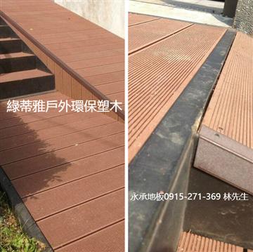19- 綠蒂雅戶外環保塑木地板