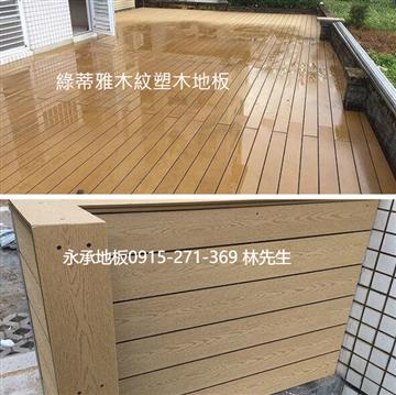 18-綠蒂雅木紋塑木地板