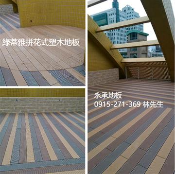 17-綠蒂雅拼花塑木地板