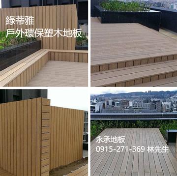 16-綠蒂雅戶外環保塑木地板