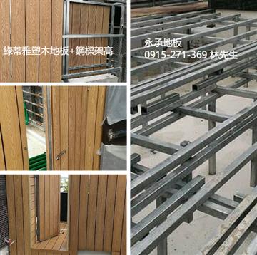 15-綠蒂雅戶外環保塑木地板