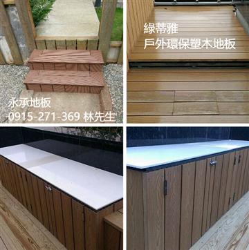 14-綠蒂雅戶外環保塑木地板