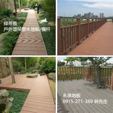 13-綠蒂雅戶外環保塑木地板