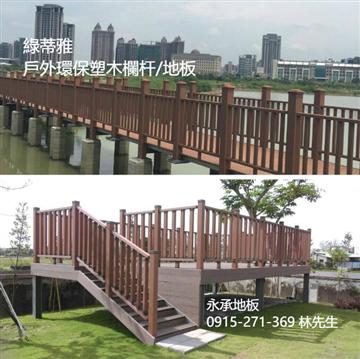 12-綠蒂雅戶外環保塑木欄杆/地板