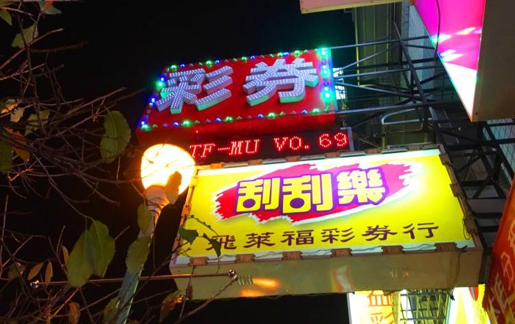 台中逢甲彩券招牌-LED立體字