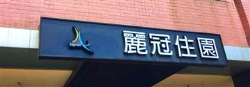 台中麗冠住園-立體字招牌