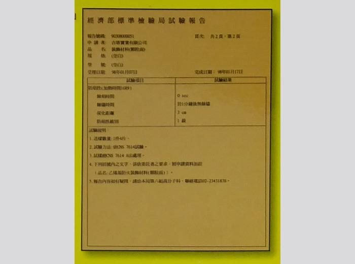 裝飾材料-經濟部標準檢驗局試驗報告