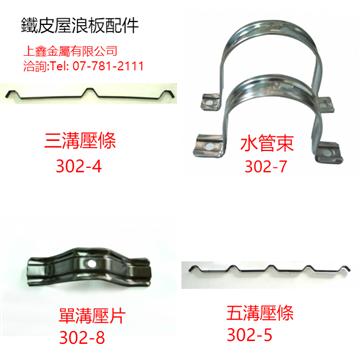 單溝壓片、水管束、五溝壓條、三溝壓條
