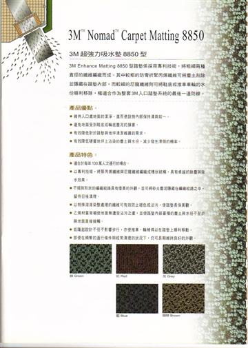 3M地墊(8850型)-目錄