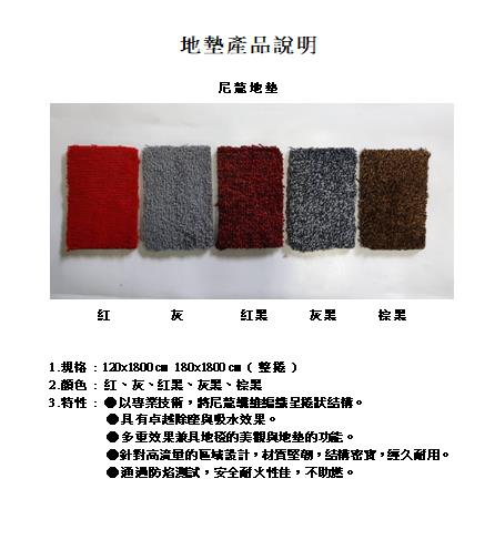 尼龍地墊產品說明