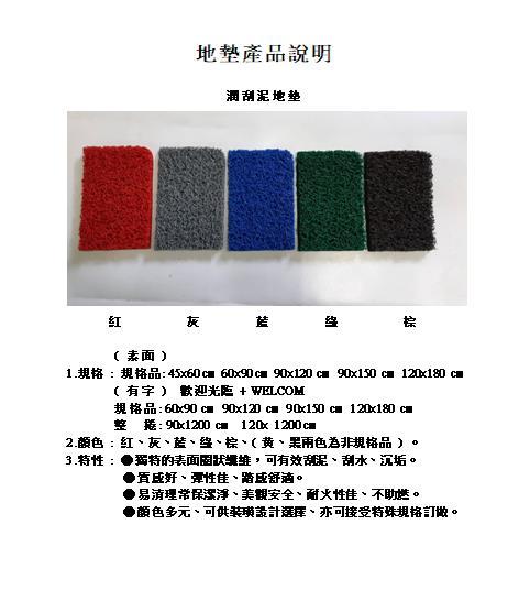 潤刮泥地墊產品說明