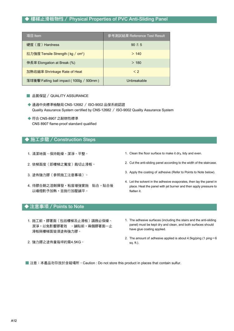 PVC止滑板(南亞)-目錄(3)