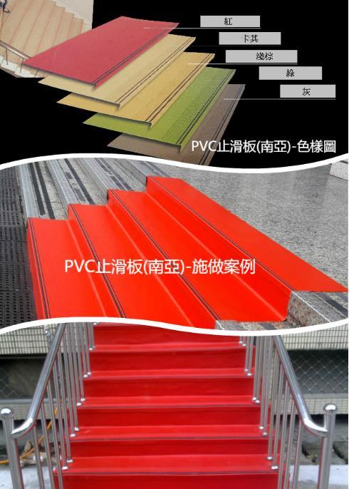PVC止滑板(南亞)-施做案例