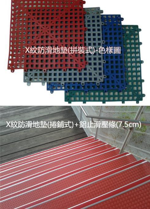 X紋防滑地墊(捲鋪式)+鋁止滑壓條(7.5cm)