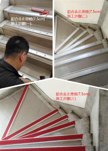 鋁合金止滑條(7.5cm)-施工步驟