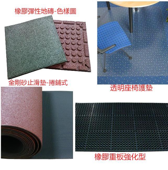 橡膠彈性地磚透明、金剛砂止滑墊