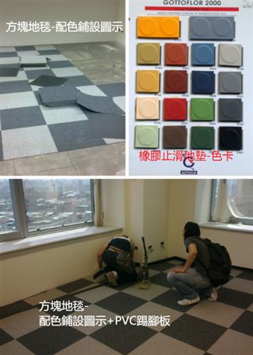 方塊地毯鋪設、橡膠止滑地墊