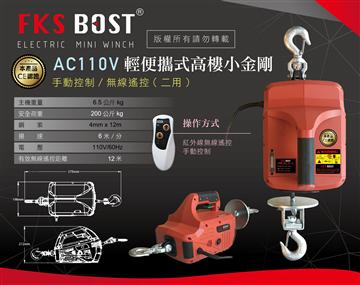50-FKS BOST -110V輕便攜式高樓小金剛02-25965977