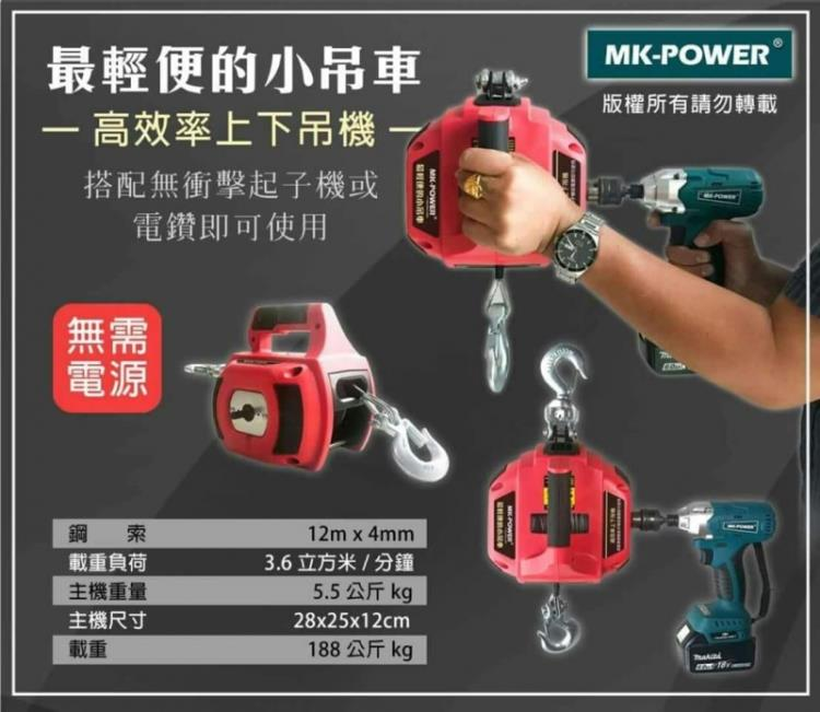 49-MK-POWER 電鑽式小吊車02-25965977