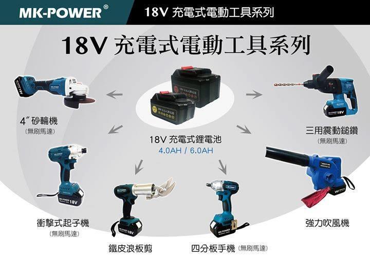 48-MK-POWER-18V充電式電動工具02-25965977