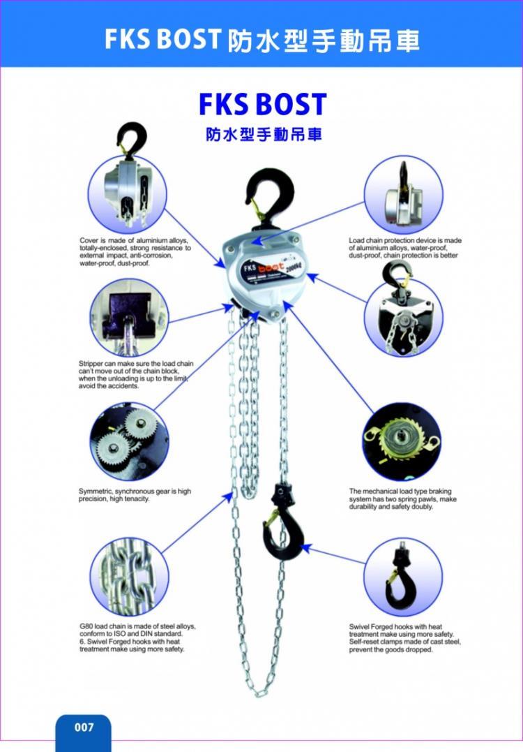 43-FKS 手拉吊車/防水型手動吊車02-25864168