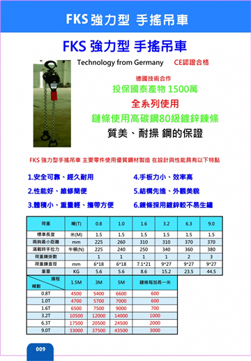 42-FKS 強力型手搖吊車02-25864168