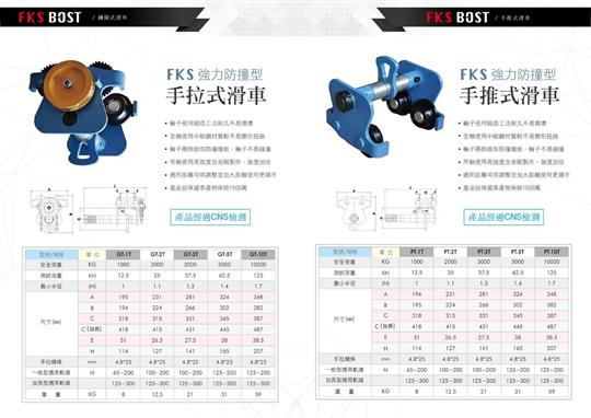 FKS 強力型 手推式滑車 鏈條滑車02-25864168