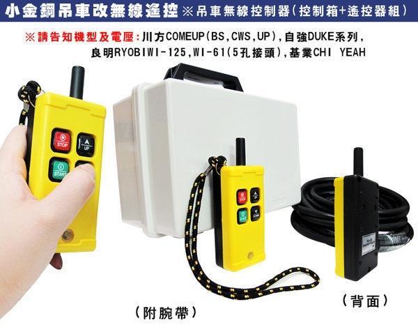 35-高樓小吊車,小金剛,專用無線遙控02-25864168