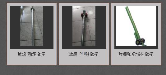 12-鍍鎳軸承撬棒、鍍鎳 PU輪撬棒、烤漆軸承培林撬棒02-25864168